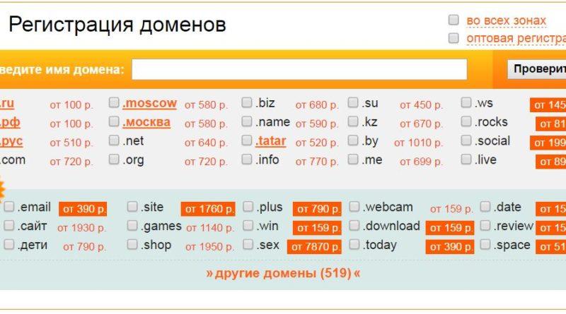 срок регистрации домена истек что это значит